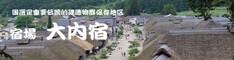 大内宿観光協会ホームページ へ