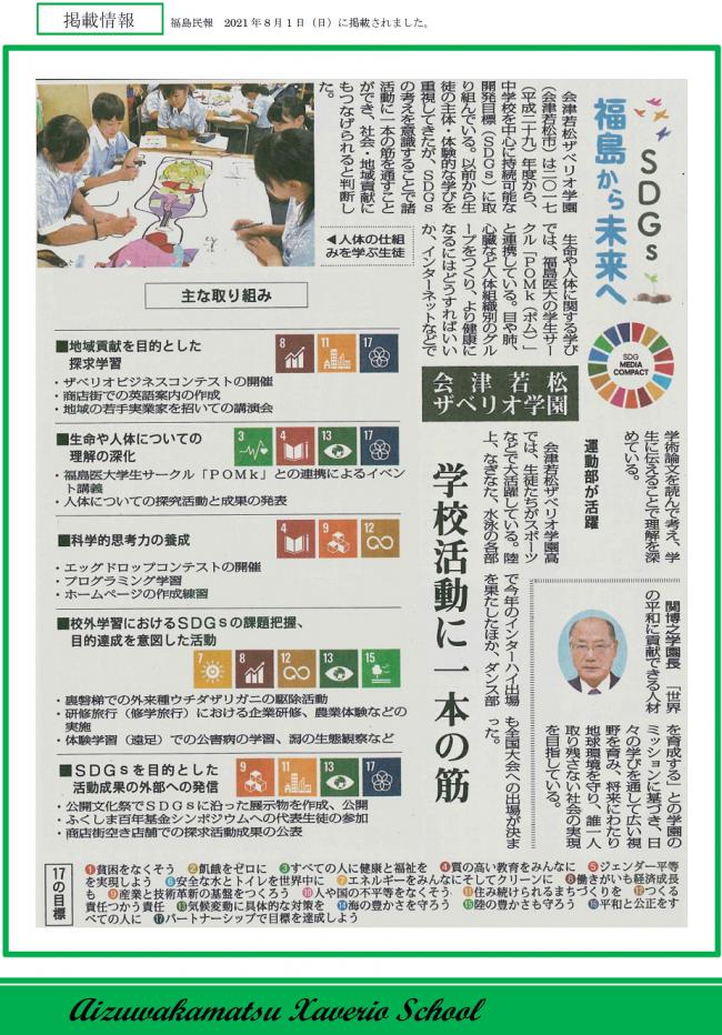 会津若松ザベリオ学園高校,会津若松市,sdgs
