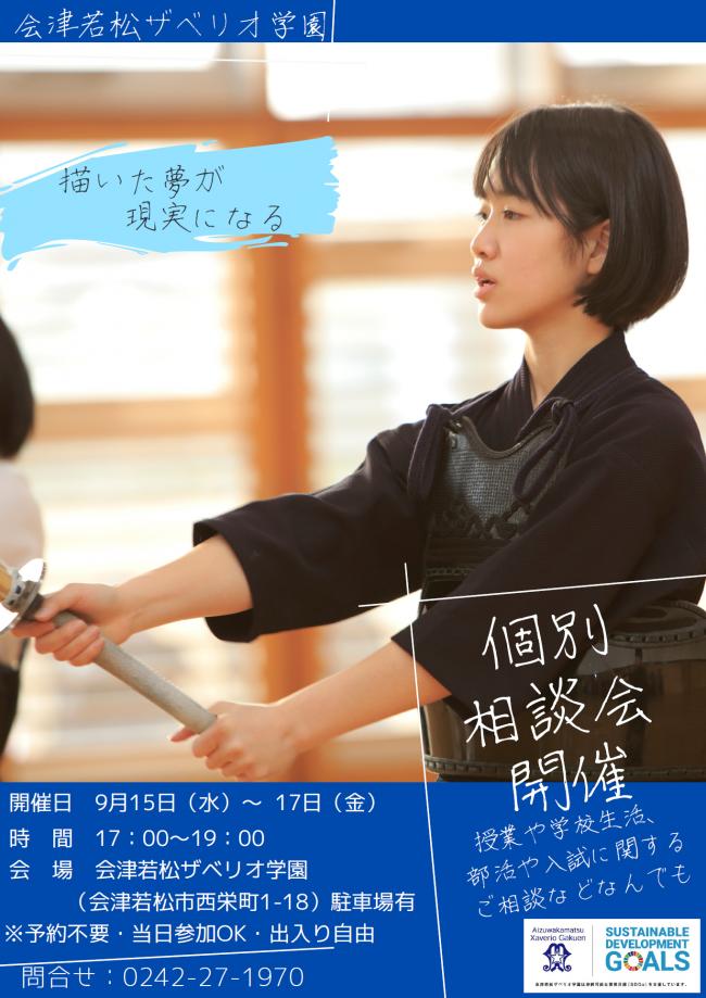 会津若松ザベリオ学園高校,会津若松市,夜間個別相談会