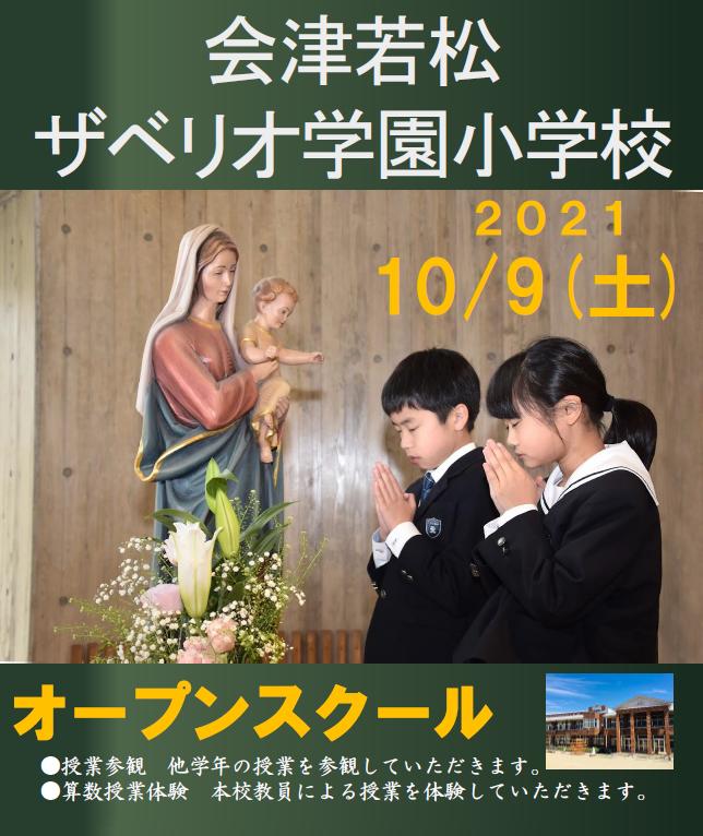 会津若松ザベリオ学園高校,会津若松市,小学校オープンスクール