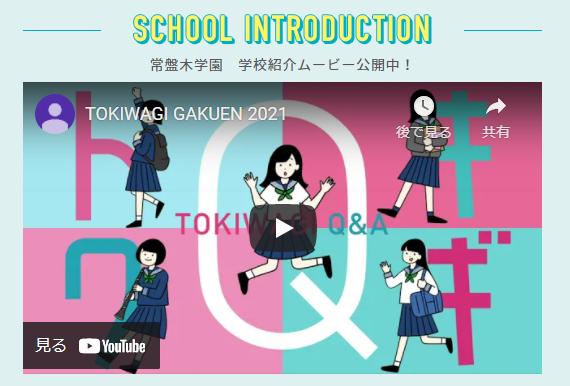 常盤木学園高校,学校紹介ムービー公開中,YouTube
