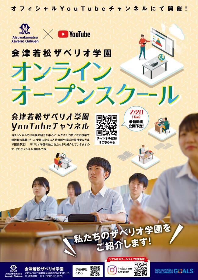 会津若松ザベリオ学園高校,会津若松市,オンラインオープンスクール,You Tube