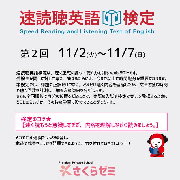 さくらゼミ,srj,速読,速読力検定,速読聴英語検定