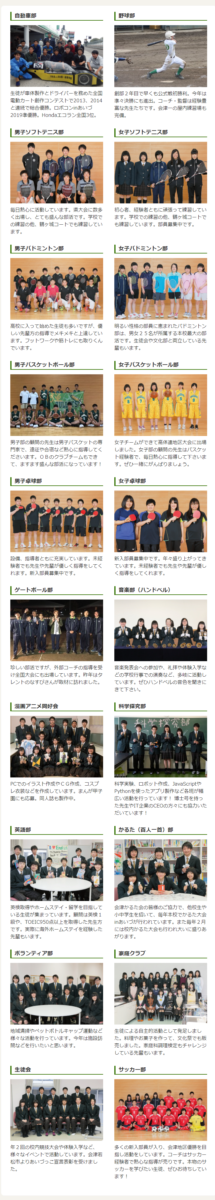 会津北嶺高校,オープンスクール,部活動