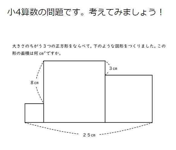 さくらゼミ,小4算数,正方形の面積