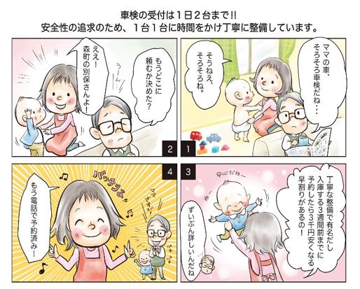 漫画を使ったチラシの画像