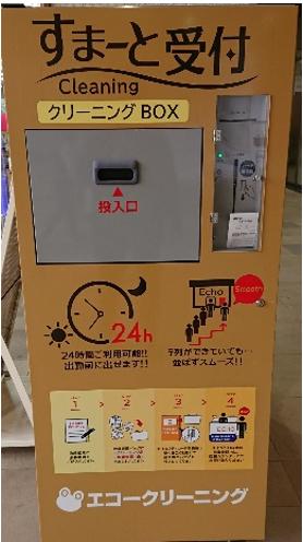 大分駅等に設置している「クリーニングBOX」の写真