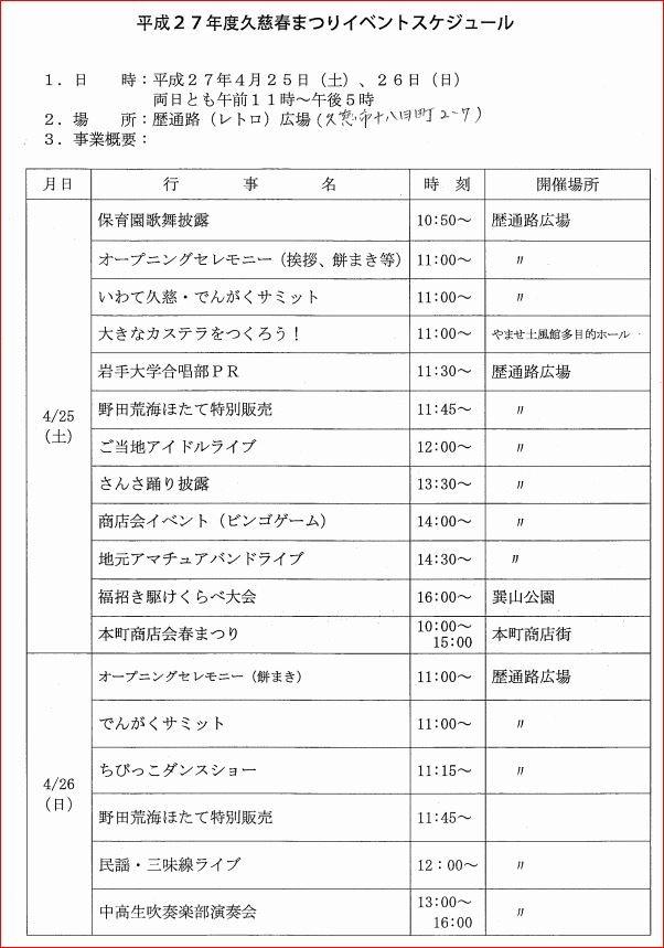 久慈春まつり イベントスケジュール