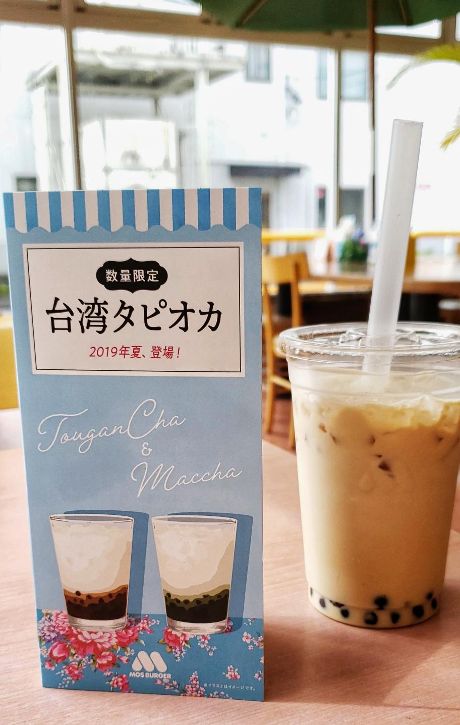 モスバーガー台湾タピオカ