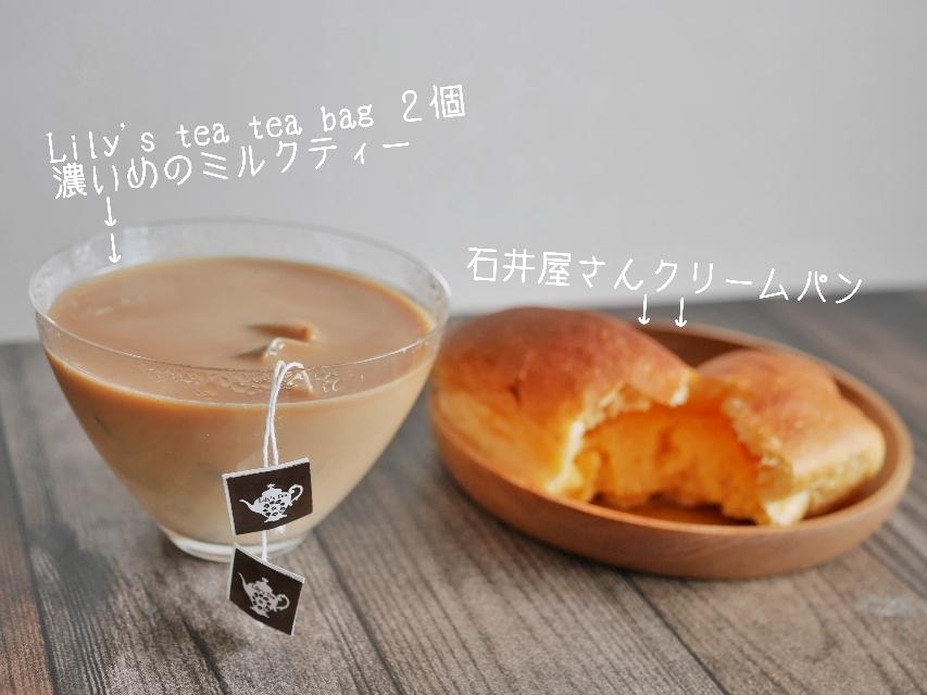 石井屋さんクリームパン