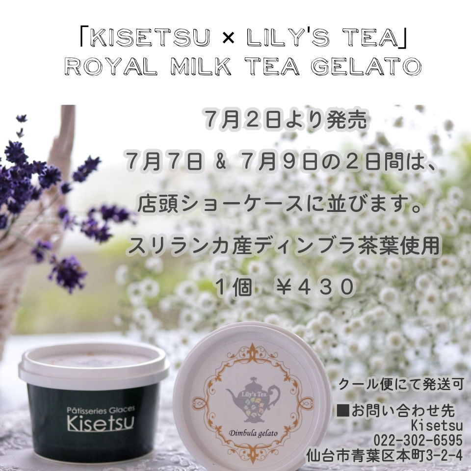 Kisetsu × Lily's tea