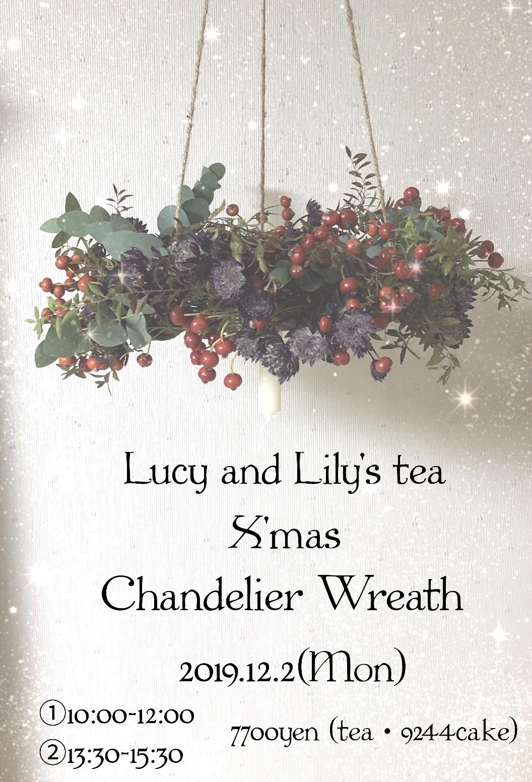 12/2(月)Lucy×Lily's tea