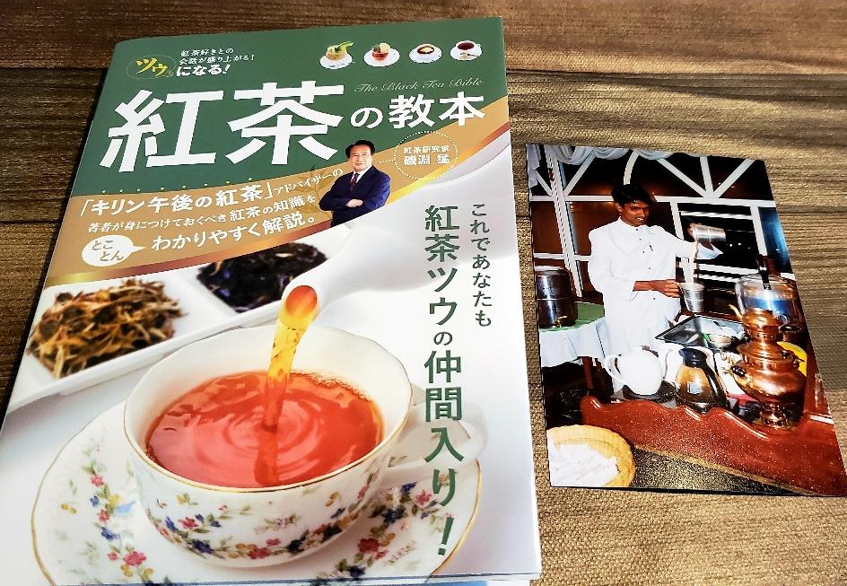紅茶の教本