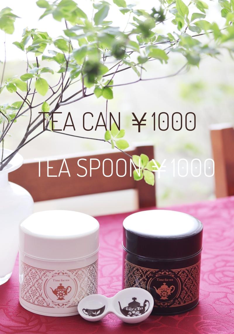 紅茶缶と茶匙