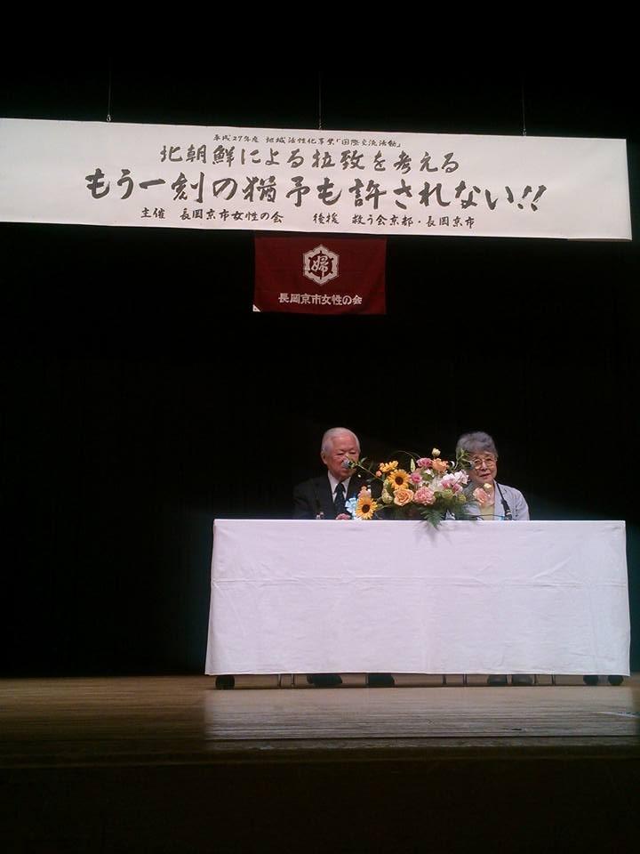 横田滋・早紀江ご夫妻(2015年度おとくにしんぶん7月号 地域諸団体の紹介)