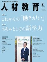 月刊『人材教育』
