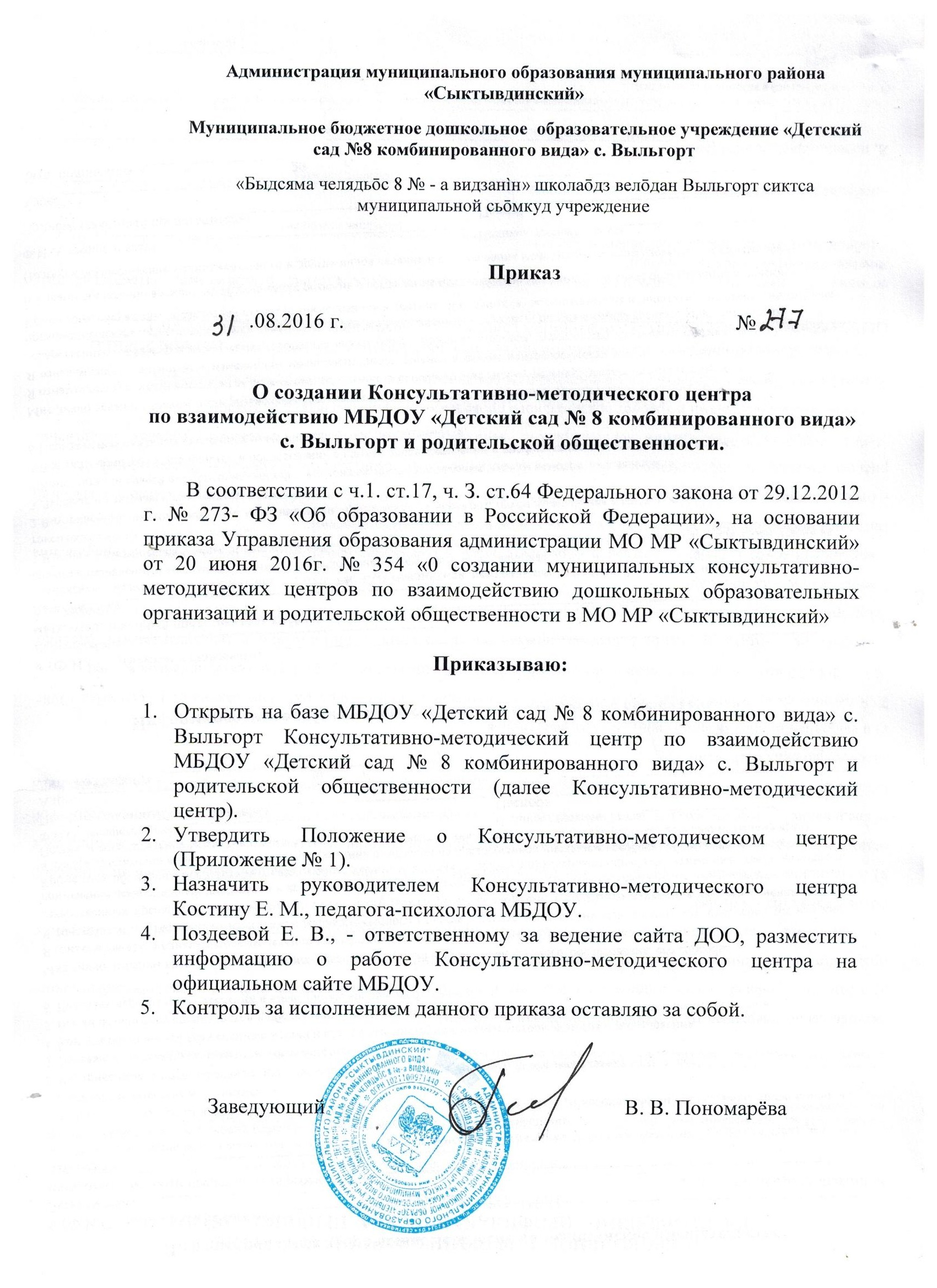 Приказ министерства о создании сайта создание сайта принципы