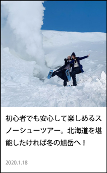 旭岳噴気孔スノーシューツアー。初心者でも安心して楽しめる。