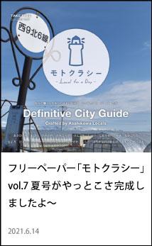 フリーペーパー モトクラシー vol.7