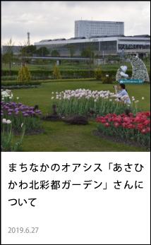 まちなかのオアシス「あさひかわ北彩都ガーデン」さんについて。