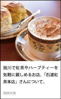 旭川 紅茶 石渡紅茶本店