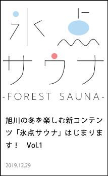旭川の冬を楽しむ新コンテンツ「氷点サウナ」はじまります!Vol.1