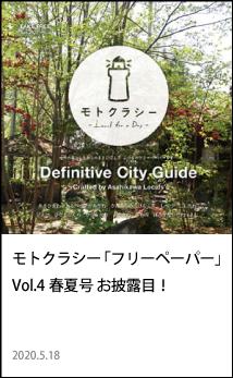 モトクラシー フリーペーパー vol.4 春夏号