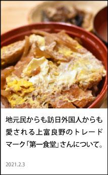 上富良野町 第一食堂