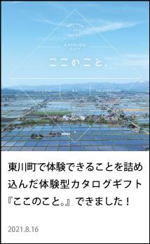 東川 体験型 カタログギフト ここのこと