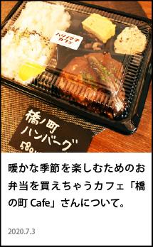 旭川 ハシノマチカフェ 橋ノ町cafe