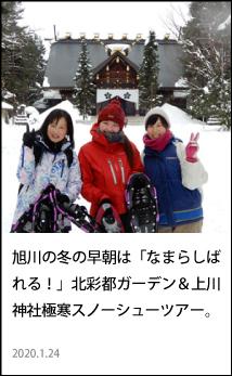 旭川の冬の早朝は「なまらしばれる!」北彩都ガーデン&上川神社極寒スノーシューツアー