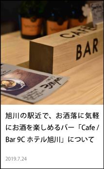 旭川の駅近で、お洒落に気軽にお酒を楽しめる場バー「Cafe/Bar9Cホテル旭川」について