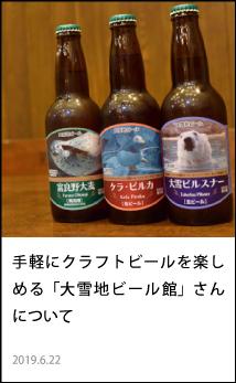 手軽にクラフトビールを楽しめる「大雪地ビール館」さんについて。