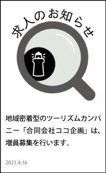 合同会社ココ企画 求人情報