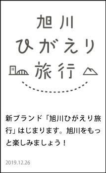 新ブランド「旭川ひがえり旅行」はじまります。旭川をもっと楽しみましょう!