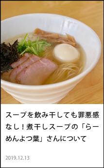 スープを飲み干しても罪悪感なし!煮干しスープの「らーめんよつ葉」さんについて。