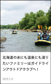 北海道の水にも温泉にも浸りたいファミリーはガイドラインアウトドアクラブへ!