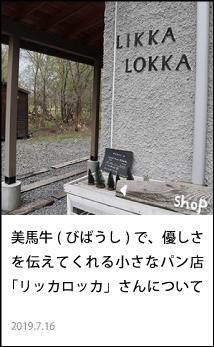 美馬牛(びばうし)で、優しさを伝えてくれる小さなパン店「リッカロッカ」さんについて