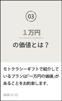 モトクラシーギフト 1万円の価値とは