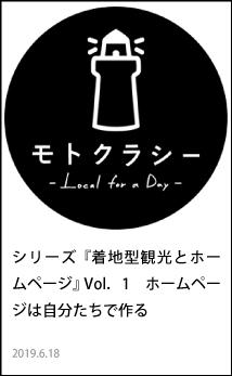 シリーズ『着地型観光とホームぺージ』Vol.1 ホームページは自分たちで作る