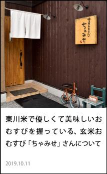 東川米で優しくて美味しいおむすびを握っている、玄米おむすび「ちゃみせ」さんについて