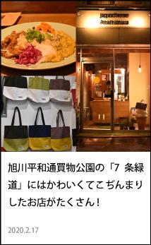 旭川平和通買物公園の「7条緑道」にはかわいくてこぢんまりしたお店がたくさん!