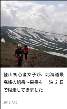 登山初心者女子が、北海道最高峰の旭岳~黒岳を1泊2日で縦走してきました