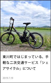 東川町ではじまっている、手軽な二次交通サービス「シェアサイクル」について