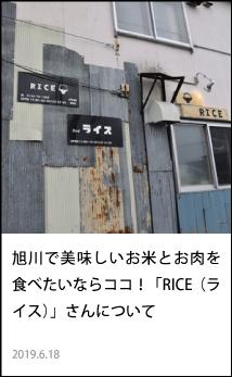 旭川で美味しいお米とお肉をならココ!「RICE(ライス)」さんについて