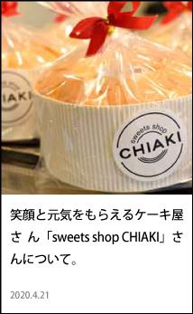 笑顔と元気をもらえるケーキ屋さん「sweets shop CHIAKI」さんについて。