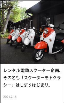 東川町 スクーター モトクラシー