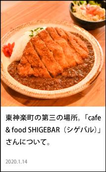 東神楽町の第三の場所。「cafe & food SHIGEBAR(シゲバル)」さんについて。