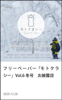 フリーペーパー「モトクラシー」Vol.6 冬