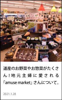 amuse market